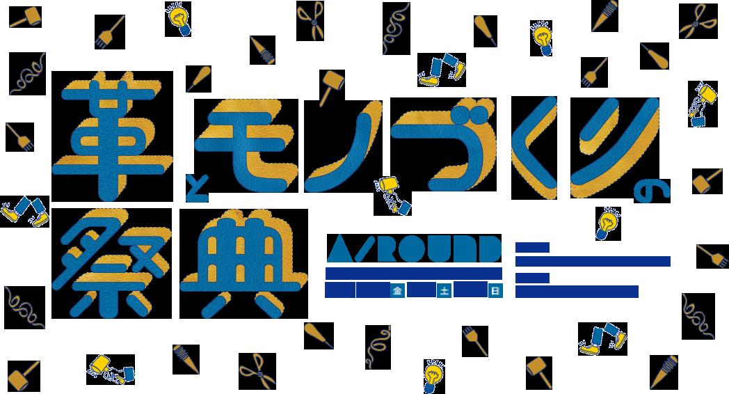 2017年秋 浅草エーラウンド(A-round)