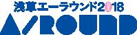 革とモノづくりの祭典 浅草エーラウンド(A-round)